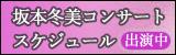 坂本冬美コンサートスケジュール