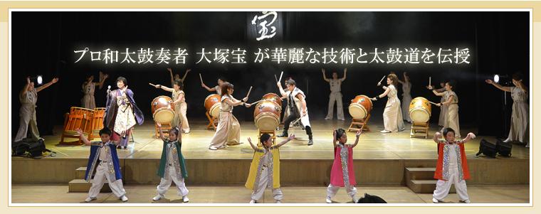プロ和太鼓奏者大塚宝が極め抜かれた華麗な技術と太鼓道を伝授